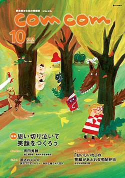 入選句掲載誌「comcom2015年10月号」表紙