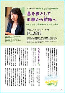 NPO法人エンディングセンター 理事長 井上治代 comcom11月号