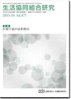▲「生活協同組合研究」10月号の表紙