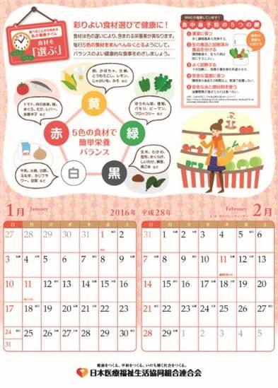 ▲2016年カレンダーの一例
