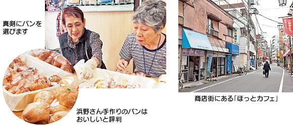 浜野さん手作りのパンはおいしいと評判