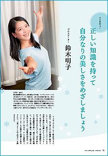 プロスケーター 鈴木明子 comcom12月号