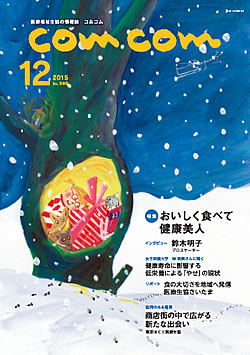 com com2015年12月号の表紙