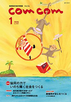 入選句掲載誌「comcom 2016年1月号」表紙