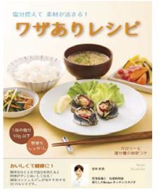 ▲「減塩レシピ本」