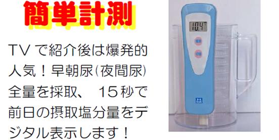 ▲「減塩モニター」 定価:27,000円を特別価格で提供します