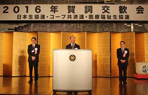 ▲3連合会代表挨拶(右:藤原代表理事会長理事)