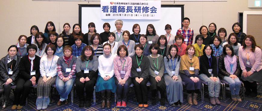 2015年度医療福祉生協連_看護師長研修会(後期)_報告