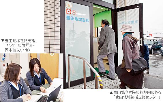 富山協立病院の敷地内にある「豊田地域包括支援センター」