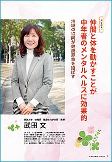 筑波大学 体育系 健康体力学分野教授 武田文comcom4月号