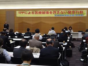医団連「TPPによる医療破壊を許さない緊急行動(院内集会)」報告2