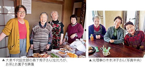 大泉千代田支部の森下秀子さんたちが、お茶とお菓子を準備