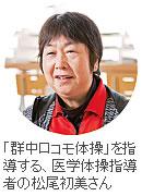 「群中ロコモ体操」を指導する、医学体操指導者の松尾初美さん