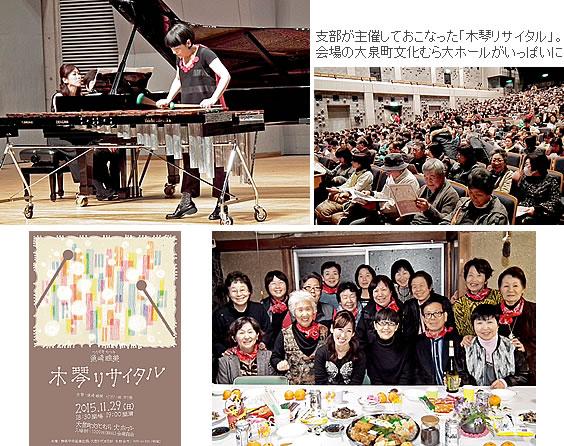 支部が主催しておこなった「木琴リサイタル」。会場の大泉町文化むら大ホールがいっぱいに