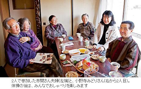 2人で参加した赤間さん夫婦(左端)と、小野寺みどりさん(右から2人目)。体操の後は、みんなでおしゃべりを楽しみます