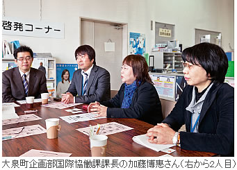 大泉町企画部国際協働課課長の加藤博惠さん(右から2人目)