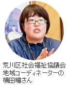 荒川区社会福祉協議会地域コーディネーターの楠田瞳さん