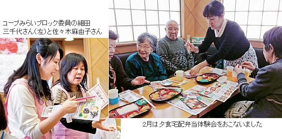 コープみらいブロック委員の細田三千代さん(左)と佐々木麻由子さん