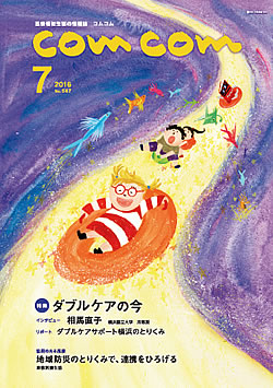 入選句掲載誌「comcom2016年7月号」表紙