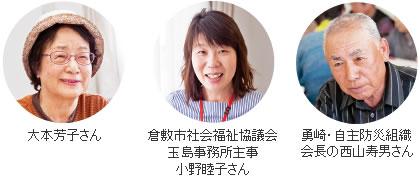 大本さん、倉敷市社会福祉協議会の小野さん、勇崎・自主防災組織会長の西山さん
