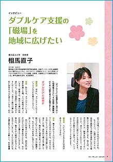 横浜国立大学 准教授相馬直子comcom7月号