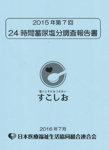▲「第7回24時間蓄尿塩分調査報告書」表紙