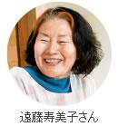 遠藤寿美子さん