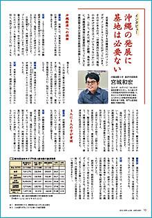 沖縄国際大学 教授 宮城和宏
