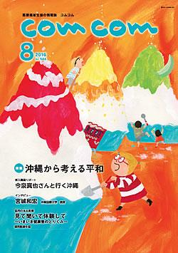comcom2016年8月号の表紙