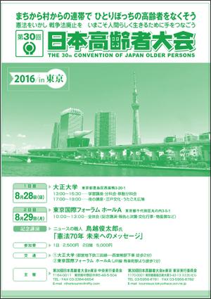 「第30回日本高齢者大会in東京」開催日迫る_1