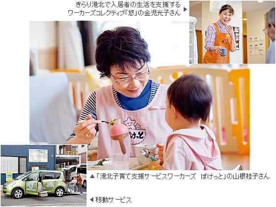 「港北子育て支援サービスワーカーズ ぽけっと」の山根桂子さん
