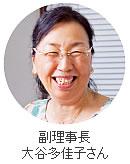 副理事長 大谷多佳子さん