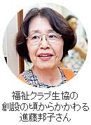 福祉クラブ生協の創設の頃からかかわる進藤邦子さん