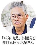 「成年後見」の相談を受ける佐々木肇さん