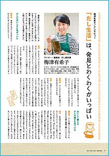 「だし生活、はじめました。」著者梅津有希子comcom9月号
