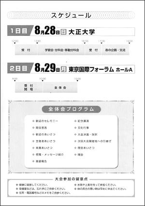 「第30回日本高齢者大会in東京」開催日迫る_2