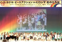 ▲フィナーレは平和のうたの大合唱