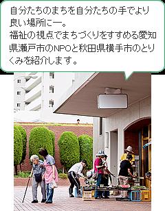 自分たちのまちを自分たちの手でより良い場所に―。福祉の視点でまちづくりをすすめる愛知県瀬戸市のNPOと秋田県横手市のとりくみを紹介します。