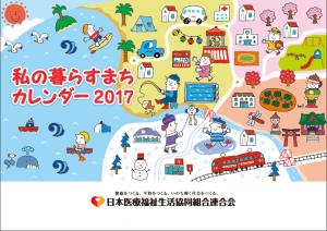 ▲2017年カレンダーの表紙