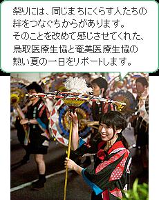 祭りには、同じまちにくらす人たちの絆をつなぐちからがあります。 そのことを改めて感じさせてくれた、鳥取医療生協と奄美医療生協の 熱い夏の一日をリポートします