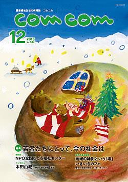 comcom2016年12月号の表紙