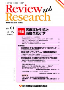 理論誌 Review and Research