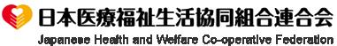 日本医療福祉生活協同組合連合会