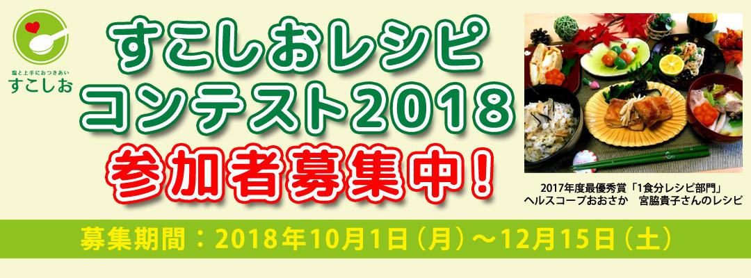すこしおレシピコンテスト2018