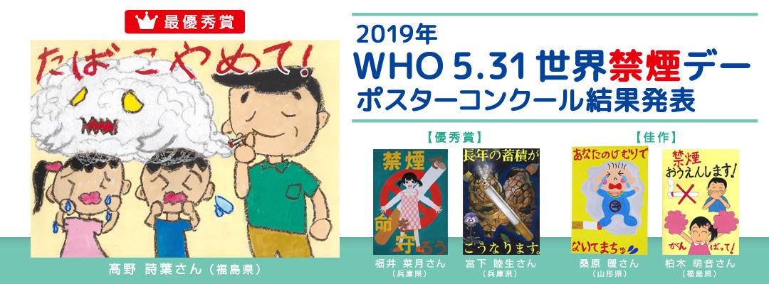 「医療福祉生協連2019年WHO5.31世界禁煙デーポスターコンクール」結果発表